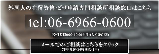 外国人の在留資格・ビザ申請専門相談所 相談窓口はこちら 電話番号